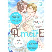 AmarE vol.18
