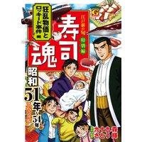 寿司魂 昭和51年〜54年スペシャル 狂乱物価とロッキード事件編