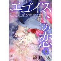 エゴイストの恋〜CEOは愛を理由に束縛する〜【分冊版】4話