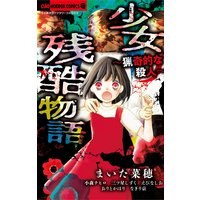 少女残酷物語〜猟奇的な殺人〜