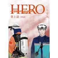 HERO 〜4分間のマリーゴールドbefore〜【単話】
