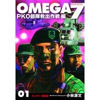 OMEGA7 愛蔵版