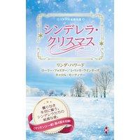 スター作家傑作選〜シンデレラ・クリスマス〜