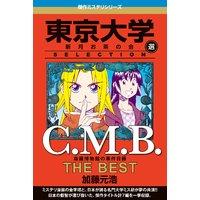 C.M.B 森羅博物館の事件目録 THE BEST 東京大学SELECTION