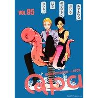 Qpa vol.95〜エロ