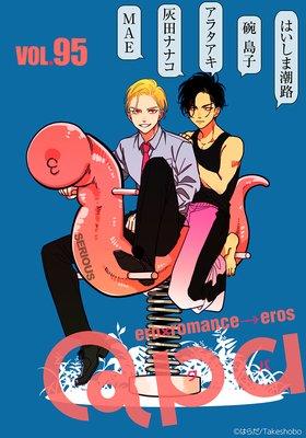 Qpa vol.95〜シリアス