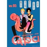 Qpa vol.95〜カワイイ