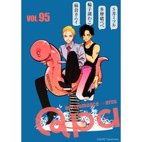 Qpa vol.95〜エロカワ