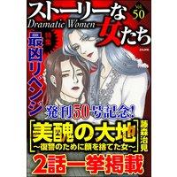 ストーリーな女たち Vol.50 最凶リベンジ