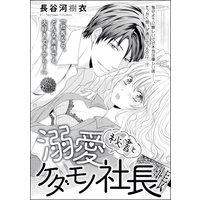 秘書と溺愛ケダモノ社長(単話版)