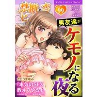 禁断の恋 ヒミツの関係 vol.99