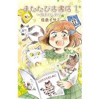 またたび古書店〜猫本のしおり〜