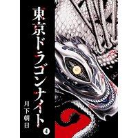 東京ドラゴンナイト(4)