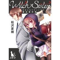 Witch Sister〜引きこもりウィッチの魔法事件簿〜【単行本版】