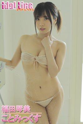 福田琴美「ことみっくす」