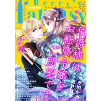 Berry's Fantasy vol.02