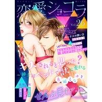 恋愛ショコラ vol.26【限定おまけ付き】