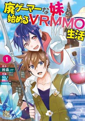 廃ゲーマーな妹と始めるVRMMO生活