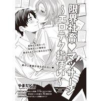 【バラ売り】限界社畜・マッサージ〜エロテク指使い〜
