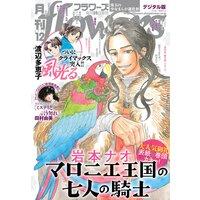 月刊flowers 2019年12月号(2019年10月28日発売)