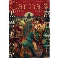 オリジナルボーイズラブアンソロジーCanna Vol.68