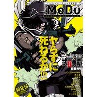 COMIC MeDu No.001