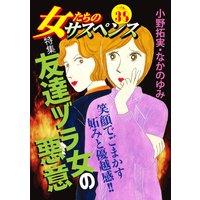 女たちのサスペンス vol.38 友達ヅラ女の悪意