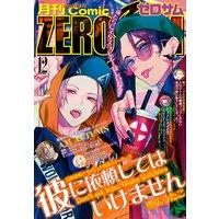 Comic ZERO−SUM (コミック ゼロサム) 2019年12月号