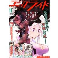 コミックライド2019年11月号(vol.41)