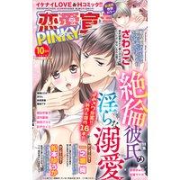恋愛宣言PINKY Vol.56