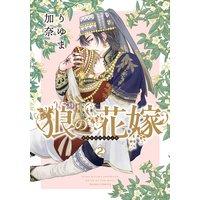 狼の花嫁 2【おまけ漫画付きRenta!限定版】