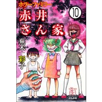 ホラーファミリー赤井さん家(分冊版) 【第10話】