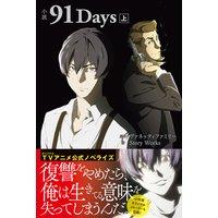 小説 91Days