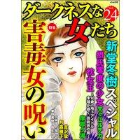 ダークネスな女たち Vol.24 害毒女の呪い