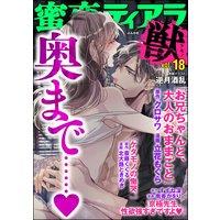蜜恋ティアラ獣 Vol.18 奥まで……