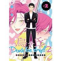 烏ヶ丘Don't be shy!! 2 #2