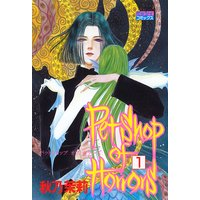 【合冊版】Petshop of Horrors