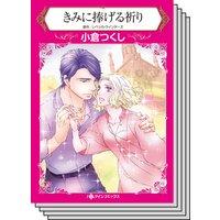 ハーレクインコミックス セット 2019年 vol.749