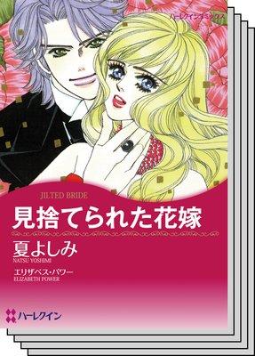 ハーレクインコミックス セット 2019年 vol.752