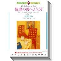 ハーレクインコミックス セット 2019年 vol.762