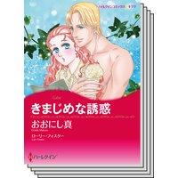 ハーレクインコミックス セット 2019年 vol.770