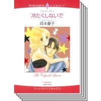ハーレクインコミックス セット 2019年 vol.785