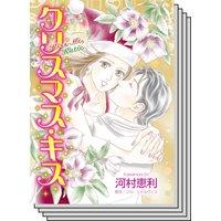 ハーレクインコミックス セット 2019年 vol.802