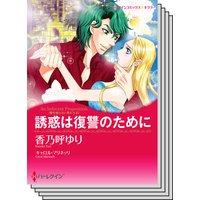 ハーレクインコミックス セット 2019年 vol.804