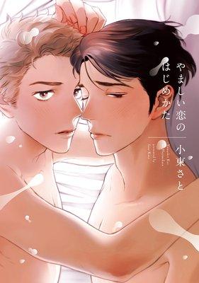 やましい恋のはじめかた【Renta!限定特典付き】【コミックス版】