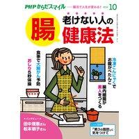 PHPからだスマイル2019年10月号 老けない人の「腸」健康法