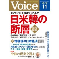 Voice 2019年11月号
