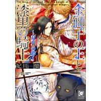金獅子の王と漆黒の騎士 〜双翼の絆〜【イラスト入り】