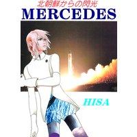 MERCEDES〜北朝鮮からの閃光