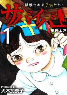 サバイバー〜破壊される子供たち〜 単行本版